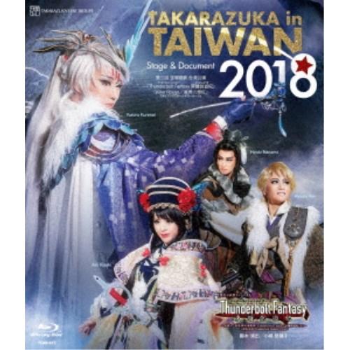 TAKARAZUKA in TAIWAN 2018 Stage & Document 【Blu-ray】