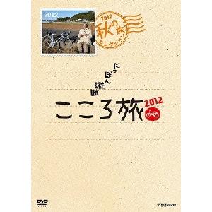 にっぽん縦断 こころ旅 2012 秋の旅セレクション 【DVD】