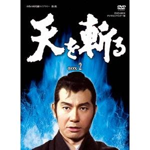 一流の品質 【送料無料 DVD-BOX】天を斬る DVD-BOX 2【DVD【DVD】 2】, クサツマチ:de7464c9 --- omodeisrl.it