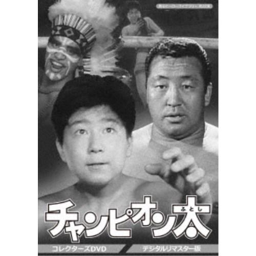 【送料無料】チャンピオン太 コレクターズDVD <デジタルリマスター版> 【DVD】