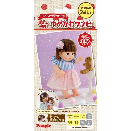 リンクコーデアクセつきぽぽちゃん専用ゆめかわワンピおもちゃ こども 海外並行輸入正規品 新作アイテム毎日更新 子供 女の子 人形遊び 洋服