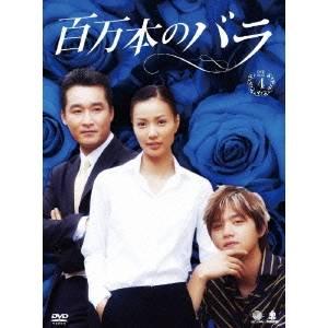 百万本のバラ DVD-BOX(4) 【DVD】