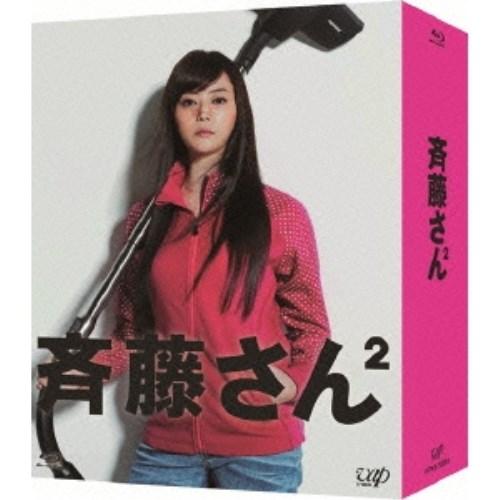【Blu-ray】 Blu-ray 【送料無料】斉藤さん2 BOX