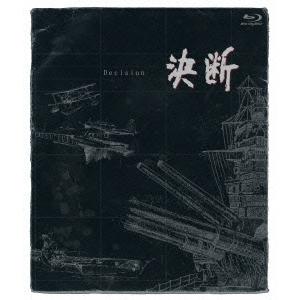 【送料無料】決断[HDネガテレシネ・リマスター版] ブルーレイBOX 【Blu-ray】