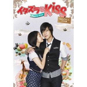 イタズラなKiss~Playful Kiss プロデューサーズ・カット版 ブルーレイBOX2 【Blu-ray】