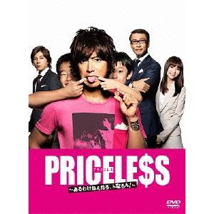【送料無料】PRICELESS ~あるわけねぇだろ、んなもん!~ DVD-BOX 【DVD】