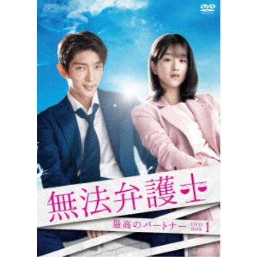 無法弁護士~最高のパートナー DVD-BOX1 【DVD】