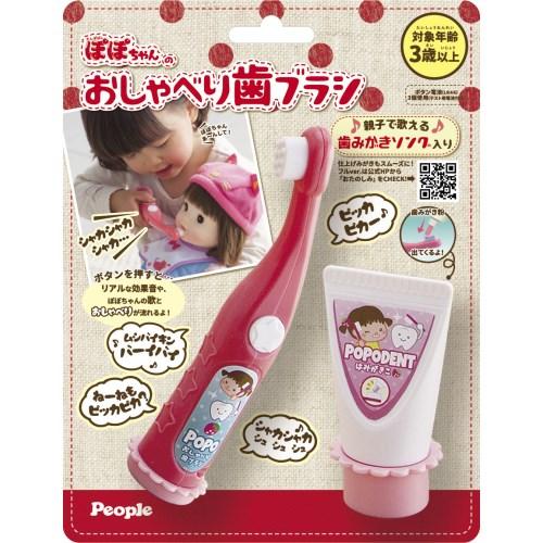 引き出物 ぽぽちゃんのおしゃべり歯ブラシおもちゃ こども 子供 人形遊び 中古 女の子 小物