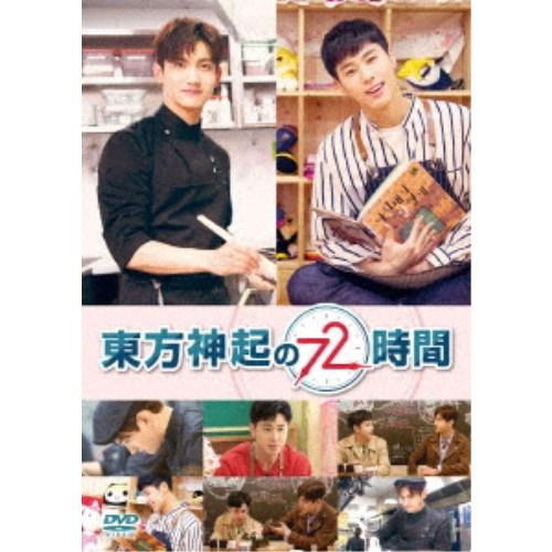 東方神起の72時間 【DVD】