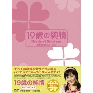 【送料無料】19歳の純情 DVD-BOX3 【DVD】