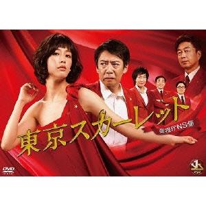 東京スカーレット~警視庁NS係 【DVD】