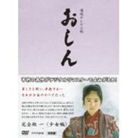 【送料無料】連続テレビ小説 おしん 完全版 一 <少女編> 【DVD】