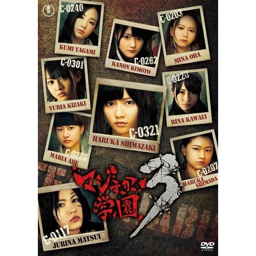 【送料無料】マジすか学園3 DVD-BOX 【DVD】