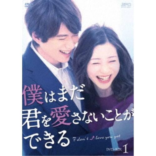 僕はまだ君を愛さないことができる DVD-BOX1 【DVD】