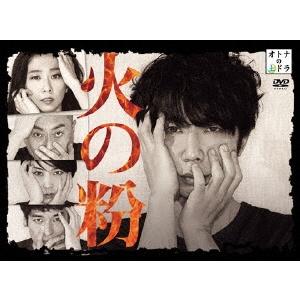 【送料無料】火の粉DVD-BOX 【DVD】