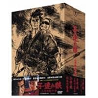 【送料無料】子連れ狼 DVD-BOX 二河白道の巻 【DVD】