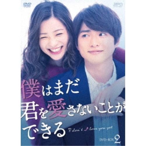 僕はまだ君を愛さないことができる DVD-BOX2 【DVD】