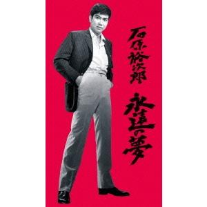 【送料無料】石原裕次郎/永遠の夢 【DVD】