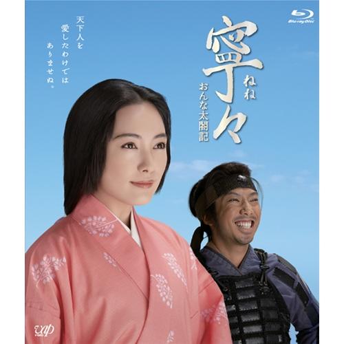【送料無料】寧々 おんな太閤記 Blu-ray BOX 【Blu-ray】
