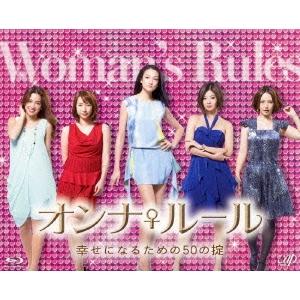 【送料無料】オンナ♀ルール 幸せになるための50の掟 Blu-ray BOX 【Blu-ray】
