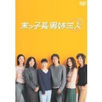 【送料無料】末っ子長男姉三人 初回限定DVD-BOX 【DVD】