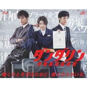 【送料無料】ダンダリン 労働基準監督官 Blu-ray BOX 【Blu-ray】