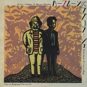 CD-OFFSALE お買い得品 西岡恭蔵 デポー 大塚まさじ CD ハーフムーンにラブコラージュ