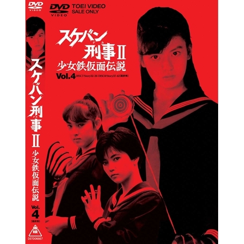 スケバン刑事2 少女鉄仮面伝説 VOL.4 【DVD】