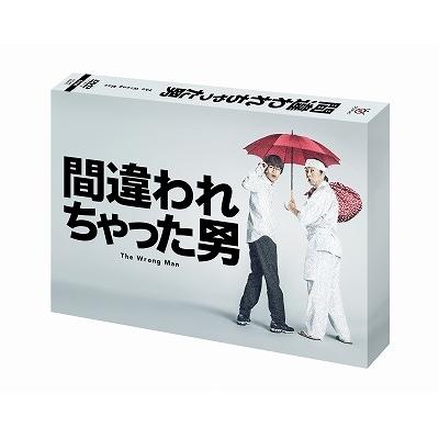 【送料無料】間違われちゃった男 DVD BOX 【DVD】