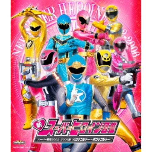 新スーパーヒロイン図鑑 スーパー戦隊2002-2006編[ハリケンジャー~ボウケンジャー] 【Blu-ray】