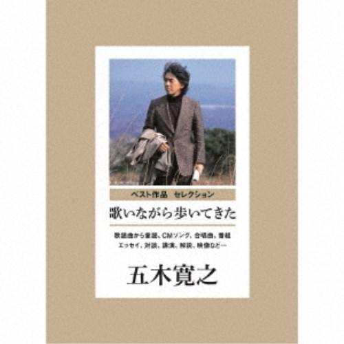 五木寛之/ベスト作品 セレクション 歌いながら歩いてきた 【CD+DVD】