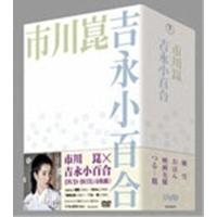 【送料無料】市川崑×吉永小百合 DVD-BOX 【DVD】