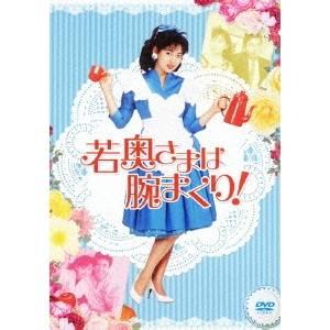 【送料無料】若奥さまは腕まくり DVD-BOX 【DVD】