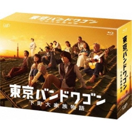 東京バンドワゴン 下町大家族物語 Blu-ray BOX 【Blu-ray】