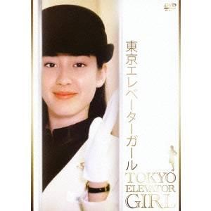 【送料無料】東京エレベーターガール DVD-BOX 【DVD】