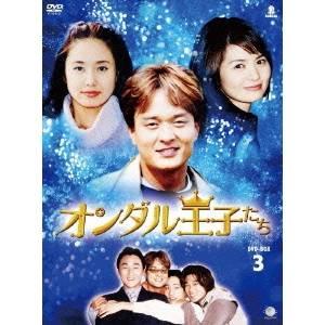 オンダル王子たち DVD-BOX(3) 【DVD】