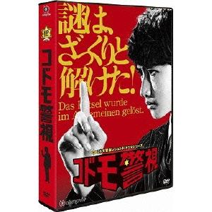 【送料無料】コドモ警視【DVD】 DVD-BOX【DVD DVD-BOX】, 全国地酒地焼酎 松田酒店:cd91f0f3 --- rakuten-apps.jp