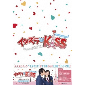 イタズラなKiss~Love in TOKYO <ディレクターズ・カット版> ブルーレイ BOX1 【Blu-ray】