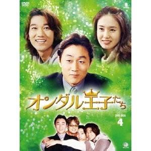 オンダル王子たち DVD-BOX(4) 【DVD】