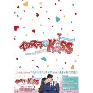 【送料無料】イタズラなKiss~Love in TOKYO <ディレクターズ・カット版> ブルーレイ BOX2 【Blu-ray】