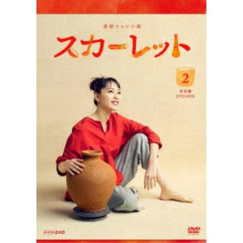 連続テレビ小説 スカーレット 完全版 DVD BOX2 【DVD】