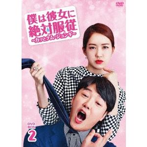 【送料無料】僕は彼女に絶対服従 ~カッとナム・ジョンギ~ DVD-BOX2 【DVD】
