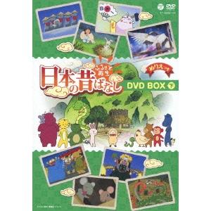 【送料無料】ふるさと再生 日本の昔ばなし DVD BOX 下 【DVD】