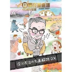 日曜洋画劇場45周年記念 淀川長治の名画解説DX 【DVD】