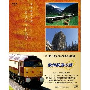 【送料無料】欧州鉄道の旅 オリエント急行 Blu-ray BOX 【Blu-ray】