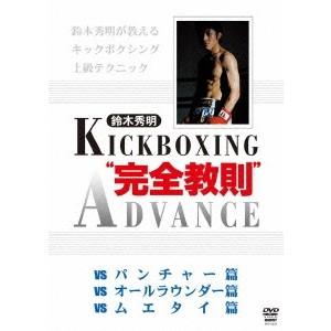 【送料無料】鈴木秀明 キックボクシングアドバンス DVD-BOX 【DVD】