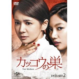 【送料無料】カッコウの巣 DVD-SET2 【DVD】