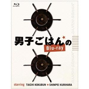 【送料無料】男子ごはんのBlu-ray 【Blu-ray】