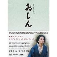 【送料無料】連続テレビ小説 おしん 完全版 五 <太平洋戦争編> 【Blu-ray】