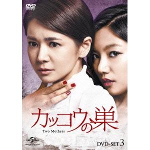 【送料無料】カッコウの巣 DVD-SET3 【DVD】